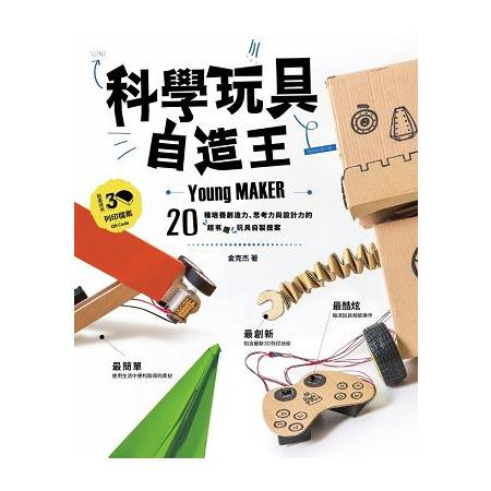 科學玩具自造王 : 20種培養創造力、思考力與設計力的超有趣玩具自製提案 = Young maker