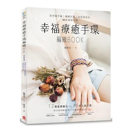 幸福療癒手環編織BOOK:放空隨手編!韓國百萬 部落客的36款風格手環