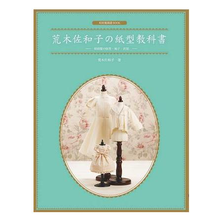 荒木佐和子 #12398 紙型教科書:娃娃服 #12398 原型、袖子、衣領