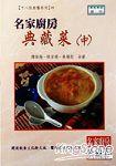 名家廚房典藏菜(中)