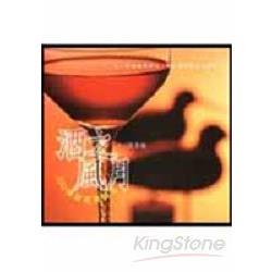 酒之風月:100種雞尾酒調法