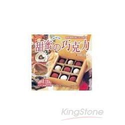 健康美味料理7甜蜜的巧克力