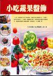 小吃蔬果盤飾(二版)