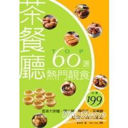 茶餐廳熱門靚食60選