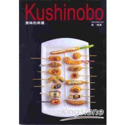 美味的串揚KushiNOBO