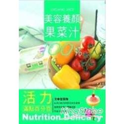 美味健康食譜-美容養顏果菜汁