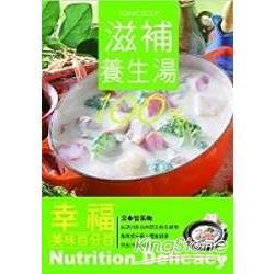 美味健康食譜-滋補養生湯