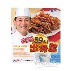 美食鳳味 阿基師59元出好菜