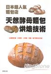 天然酵母麵包烘焙技術