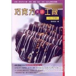 巧克力美味工廠(中英文雙語版)