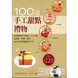100道手工甜點禮物:最想學會的牛軋糖、軟