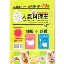 人氣料理王食譜-砂鍋.鐵板