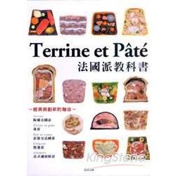 Terrine et Pt 法國派教科書