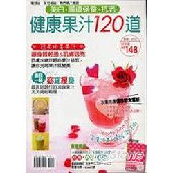 美白.抗老.腸道保養排毒果汁120