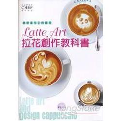 咖啡畫布上的藝術  Latte Art拉花創作教