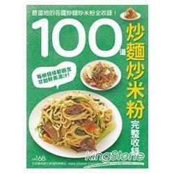 100道炒麵炒米粉完整收錄