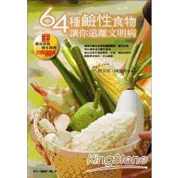 64種鹼性食物讓你遠離文明病