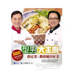 型男大主廚2:指定菜&微波爐出好菜