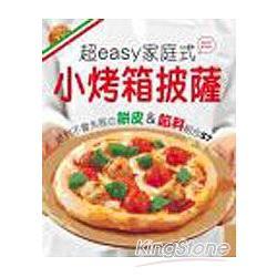 超easy家庭式小烤箱披薩