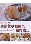 香軟電子鍋麵包One touch輕鬆做