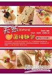 天然菌種麵包