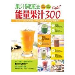果汁開運法-能量果汁300light