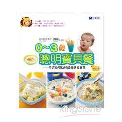 0~3歲聰明寶貝餐 (修訂版)