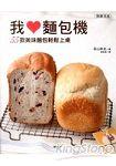 我愛麵包機
