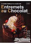 日本頂級名師絕品巧克力蛋糕20款