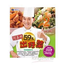美食鳳味阿基師 59 元出好菜BOOK2