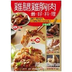 雞腿雞胸肉最好料理