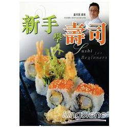 新手學壽司 =  Sushi for beginners /