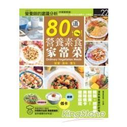 80道營養素食家常菜