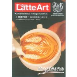 拿鐵拉花Free Pour Latte Art