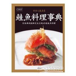 日本人氣名店 鮭魚料理事典