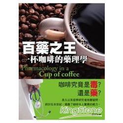 百藥之王:一杯咖啡的藥理學