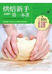 烘焙新手必備的第一本書:106道超簡單零失敗的幸福甜點