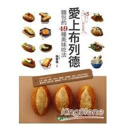 愛上布列德-麵包的49種美味吃法