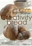 創意歐風麵包