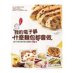 我的電子鍋 什麼麵包都會做 :  絕不失敗的美味電子鍋麵包118道 /