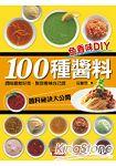 100種醬料_色香味DIY