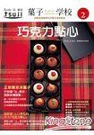 果子學校 Vol.2 巧克力點心