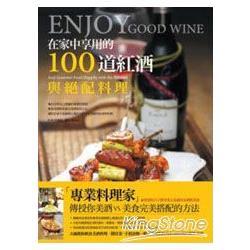 在家中享用的100道紅酒與絕配料理