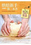烘焙新手必備的第二本書:130道不失敗超人氣麵包全圖解