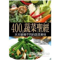 400道蔬菜聖經