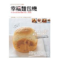 幸福麵包機:在家就能做的麵包點心食譜