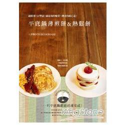 平底鍋薄煎餅&熱鬆餅 Pancake & Hotcake :超簡單!好豐富!滿足你的味蕾,傳達你的心意!