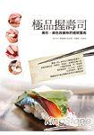 極品握壽司-美形、美色與美味的極致藝術