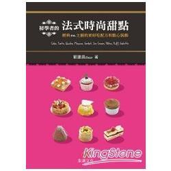 初學者的法式時尚甜點:經典VS.主廚的更好吃配方和點心裝飾