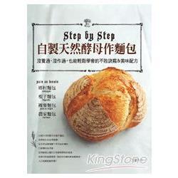 自製天然酵母作麵包